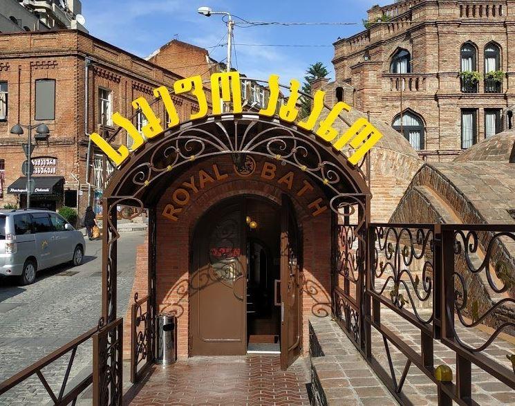 Царская баня Тбилиси