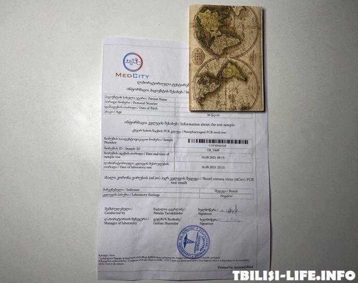 PCR тест в Тбилиси