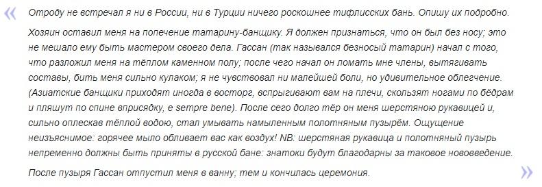 Пушкин в бане Тбилиси