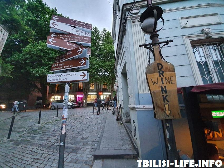 Бары Тбилиси