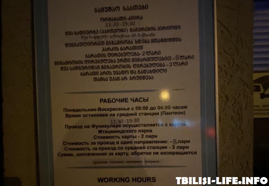Фуникулер Тбилиси часы работы
