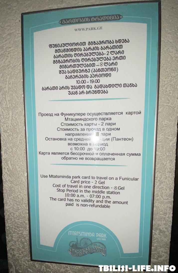 Цена билетов фуникулера Тбилиси