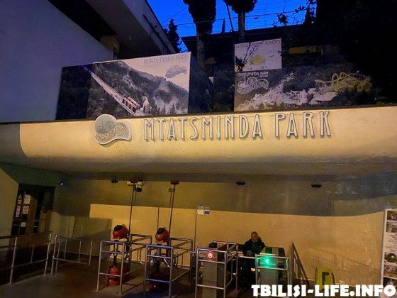 Как доехать на фуникулере в парк Мтацминда