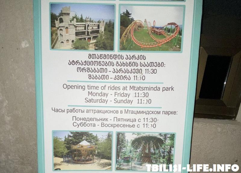 Парк Мтацминда часы работы