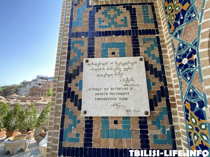 Пестрая баня Тбилиси